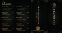 会所西餐厅黑色折页菜单