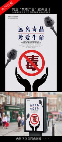 简洁禁毒公益宣传海报