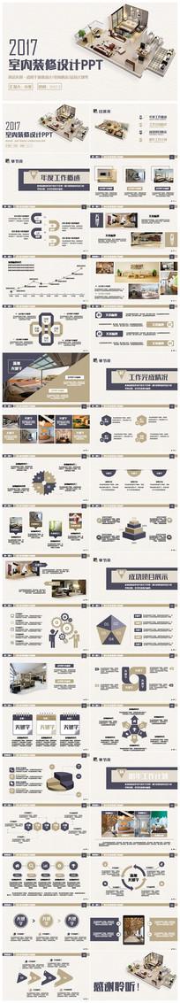 简洁精致建筑建材装修室内设计图纸PPT