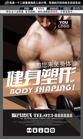 一起健身海报设计