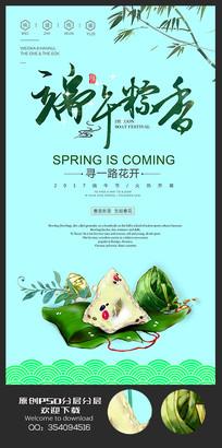 简约创意端午节粽香宣传海报设计