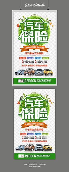 简约汽车保险海报