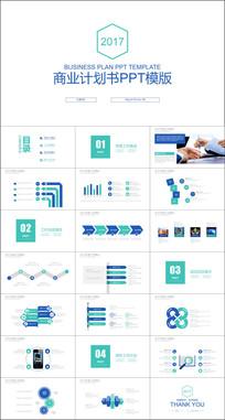 简约商务通用商业计划书PPT模版