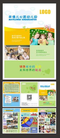 简约幼儿园宣传折页设计模版