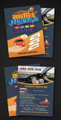 假期驾校驾照培训考试招生宣传单