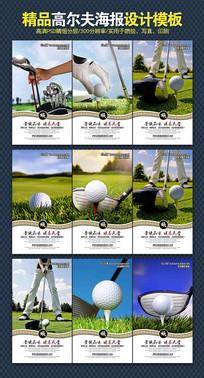 精品高尔夫海报设计