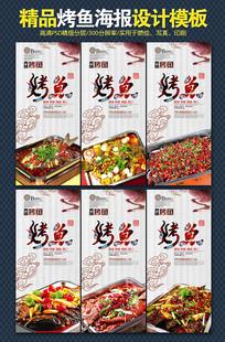 烤鱼店墙画设计 PSD