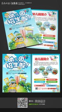 卡通大气幼儿园招生啦宣传单设计
