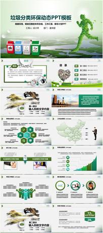 卡通环保局垃圾分类绿色低碳PPT模板