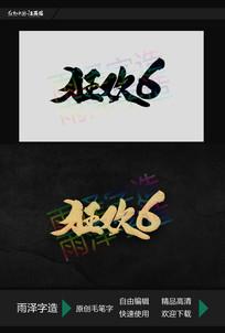 狂欢6书法字体设计
