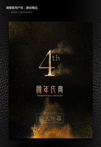 炫酷夜店酒吧4周年庆活动海报