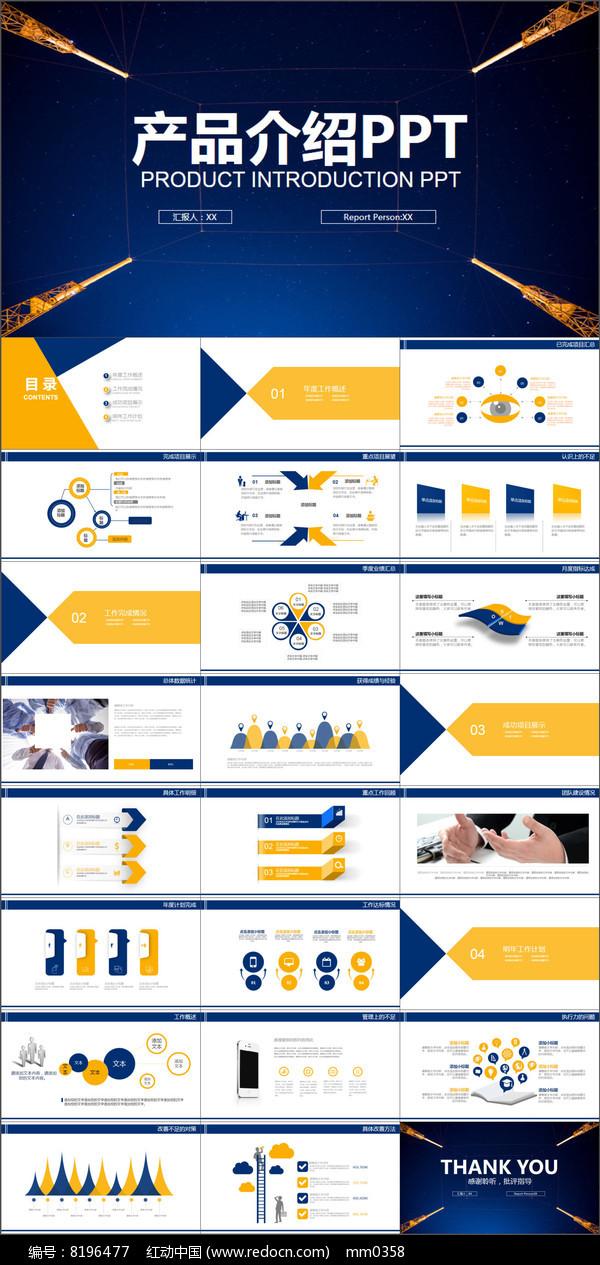 蓝橙色简约商务创意产品介绍ppt模版图片