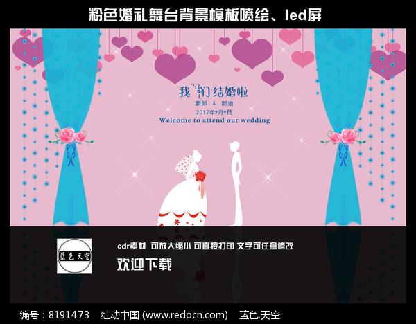 浪漫粉蓝色婚礼背景图片