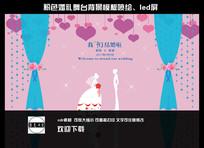 浪漫粉蓝色婚礼背景