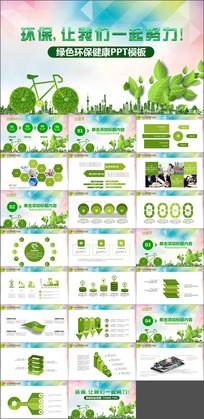 绿色环保公益生态文明PPT模板