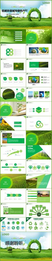 绿色环保建设文明城市低碳环保保护环境ppt pptx