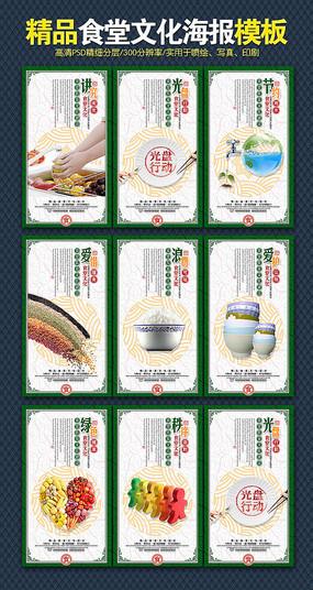 绿色食堂文化海报