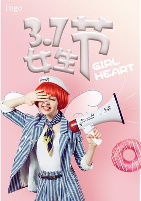 女生节海报设计