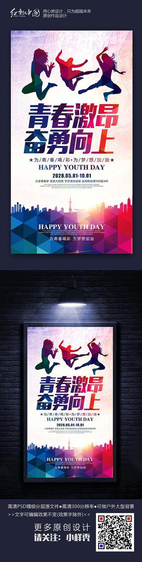 青春激昂奋勇向上海报