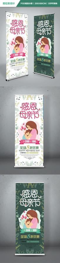 清新母亲节促销宣传易拉宝