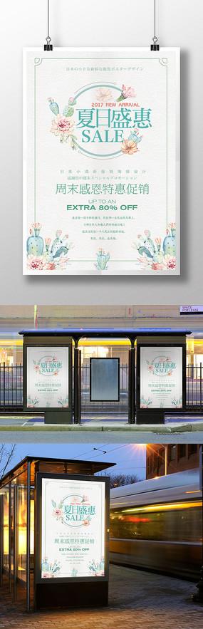 日系小清新促销海报设计