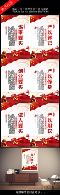 三严三实党建宣传展板
