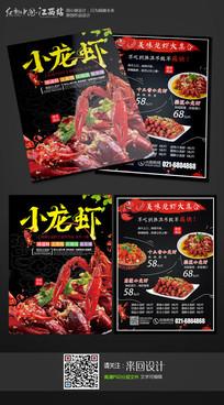 时尚创意小龙虾美食宣传单设计