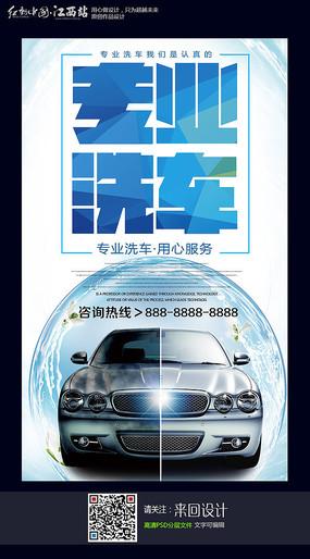 时尚创意专业洗车海报设计