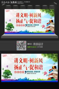 时尚大气讲文明树新风城市宣传海报