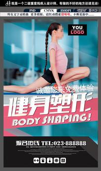 时尚瑜伽健身宣传单页