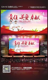 时尚梦幻512国际护士节晚会宣传背景设计