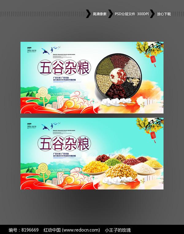 时尚五谷杂粮海报设计图片