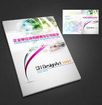 时尚宣传册封面设计