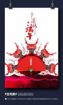 时尚中国风浓情端午宣传海报