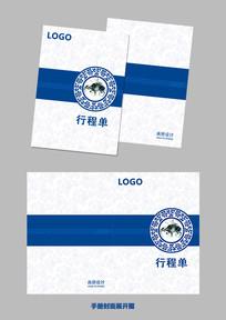 手册封面设计