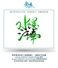 水墨江南书法原创字