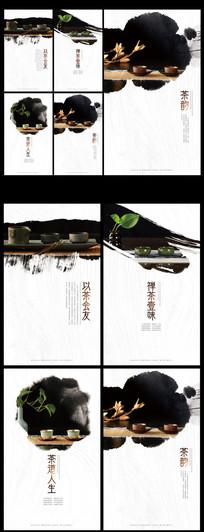 水墨艺术茶文化新茶上市海报