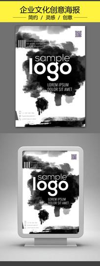 水墨中国风抽象创意PSD海报