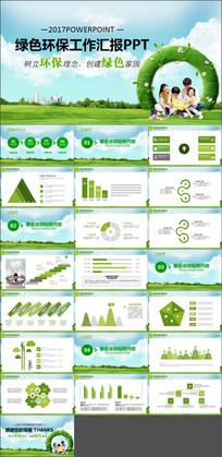 树立环保理念创建绿色家园PPT模板