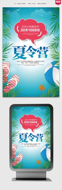 暑期夏令营暑期游招生宣传海报设计