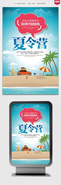 暑期夏令营招生宣传海报设计