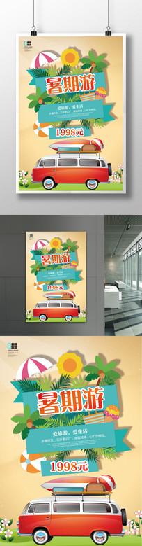 暑期游夏令营海报