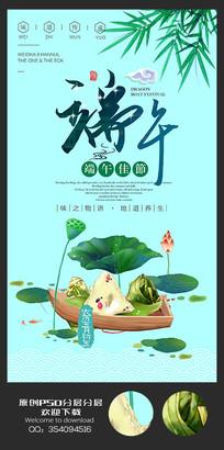 唯美淡雅中国风端午节海报设计