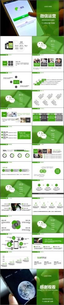 微信运营管理高级营销策划PPT模板