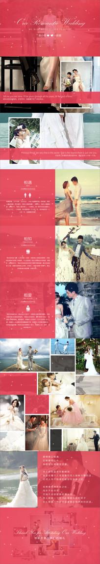 温馨唯美浪漫结婚视频婚礼背景PPT模板