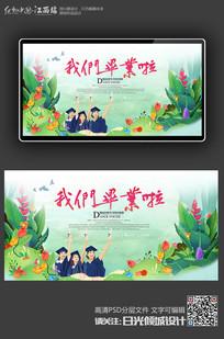 我们毕业啦校园毕业季青春宣传海报设计