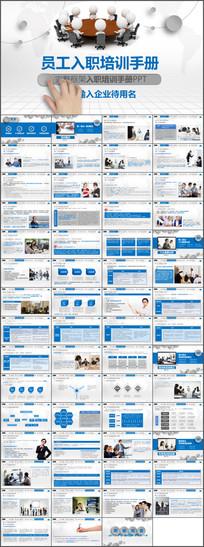新员工入职培训教育手册动态PPT模板
