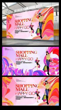 绚丽购物海报设计