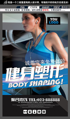 质感健身海报模板设计