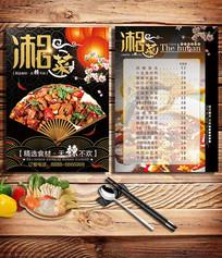 中国风黑金湘菜宣传菜单